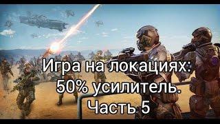 Игра на локациях: 50% усилитель. Часть 5. Правила войны.