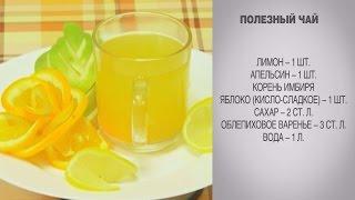 Имбирный чай / Чай с имбирем / Цитрусовый чай / Фруктовый чай / Полезный чай /Имбирный чай с лимоном