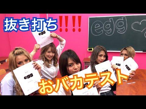 【egg学園】抜き打ちおバカテスト☆珍回答がすごすぎるww