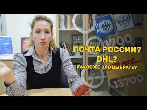 Почта России круче DHL! Доказано Юлией Новиковой!