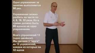 Дыхательная гимнастика по Стрельниковой(Всем привет! Некоторые пояснения, потому, что много вопросов о правильности выдоха: Мы осваивали гимнастику..., 2013-02-11T12:01:22.000Z)