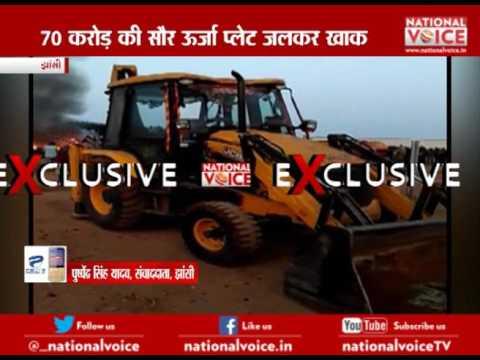Jhansi: Solar energy power plant raging fire,70 million solar plate destroyed