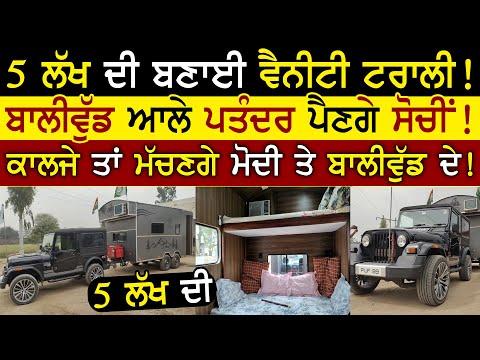 5 Lakh Di Trali Banayi Delhi Kisan Ne | Farmers Protest | Vanity Van | Faridkot Kisan | Rangla Tv