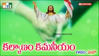 Kalyanam kamaniyam ''కళ్యాణం కమనీయం'' top hit telugu marriage christian(jesus) song by mano