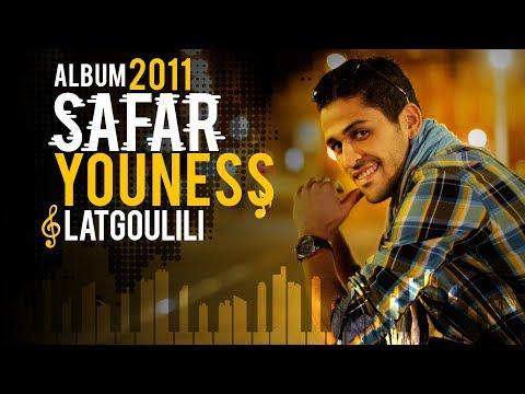 Youness - Latgoulili ( Version Officielle 2011 ) /( يونس - لا تقوليلي (النسخة الرسمية
