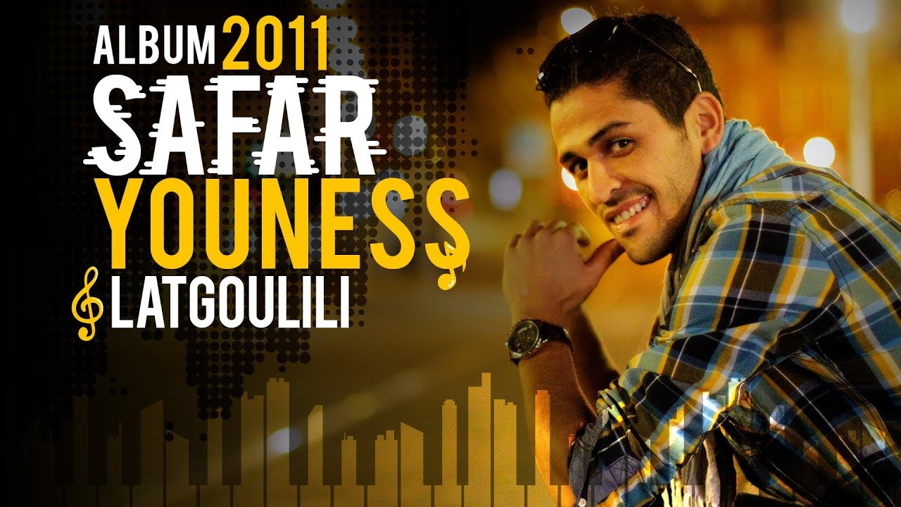 cheb youness 2011 - latgoulili mp3