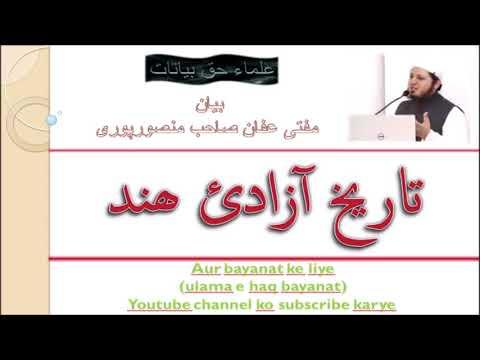 (tareekh azadi e hind)full bayan mufti affan sahab mansoorpuri