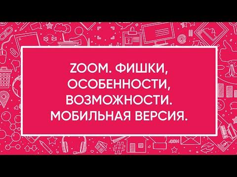 Блок 5. Дополнительные инструменты. Тема 2.ZOOM. Фишки, особенности, возможности. Мобильная версия.