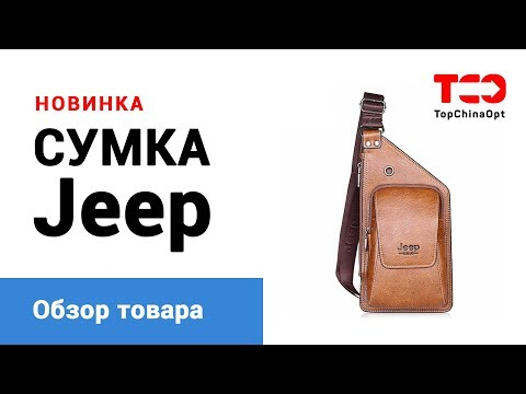 Сумка Jeep лучшего качества. Обзор товара.