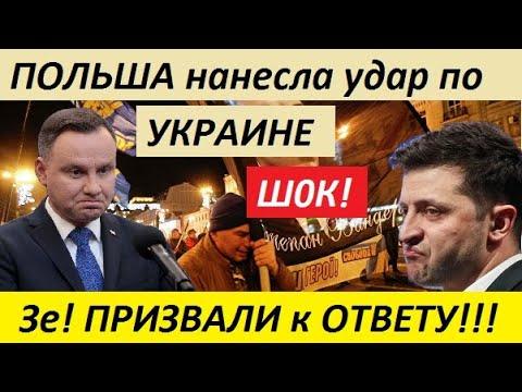 B KИEBE ИCTEPИKA! П0ЛЬШA HAHECЛA YДA.P П0 YKPAИHE! - новости украины