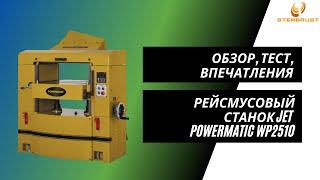 """Рейсмусовый станок с валом """"helical"""" Powermatic WP2510. Обзор, тест, впечатления"""