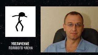 УВЕЛИЧЕНИЕ РАЗМЕРОВ ПОЛОВОГО ЧЛЕНА. Уролог, андролог, сексопатолог Алексей Корниенко.