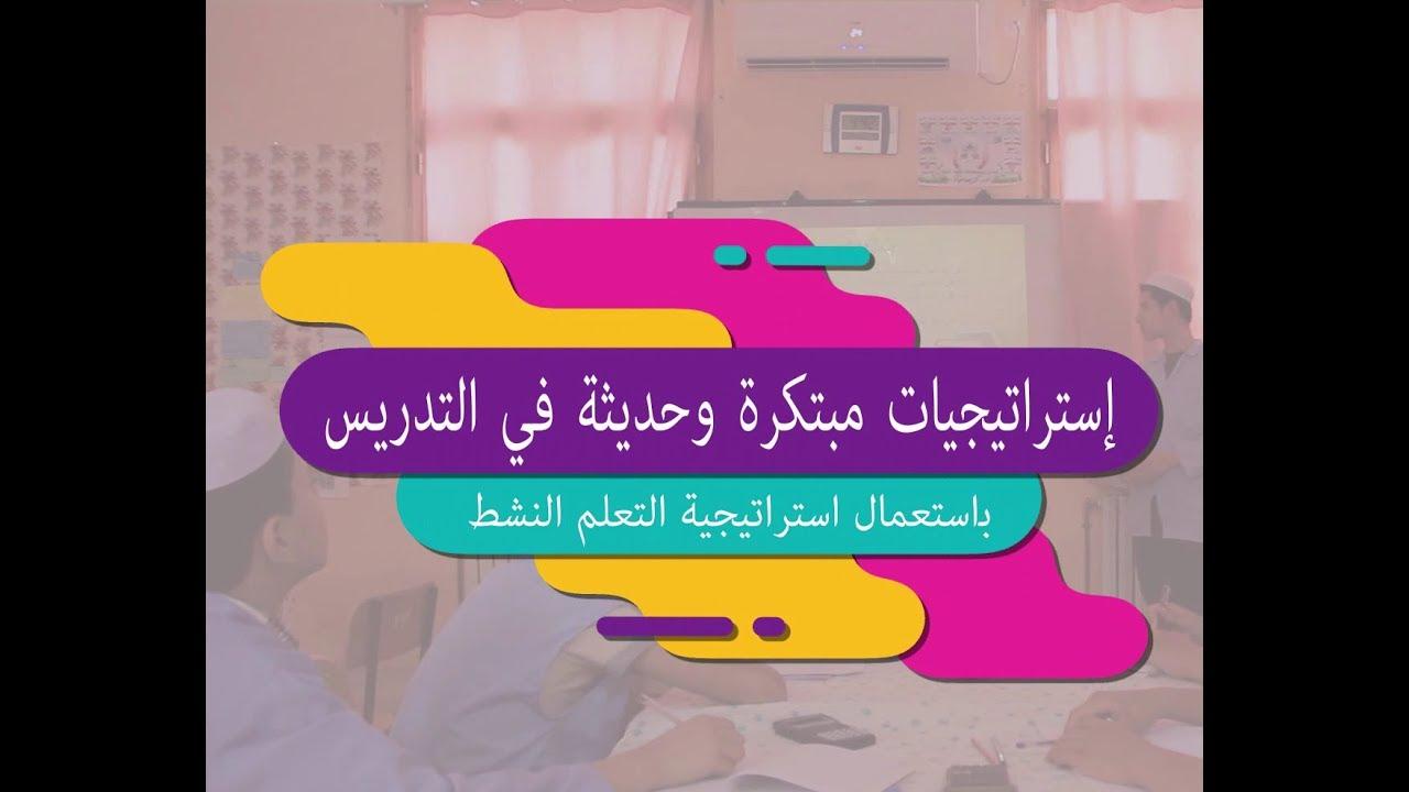 استراتيجيات التدريس الحديثة pdf 2020