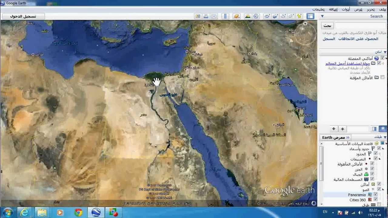 جولة فى خريطة مصر السكانية ببرنامج جوجل إيرث Youtube