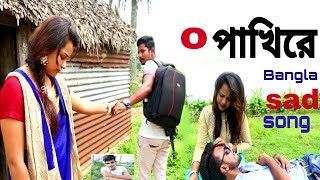 o pakhi re /Best bangla sad song / Official Music video