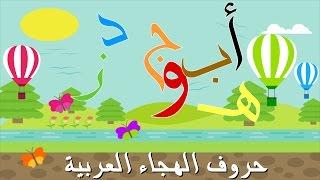تعليم حروف الهجاء العربية للأطفال تعلم الأبجدية العربية Learn Arabic Alphabet تعليم الاطفال Youtube
