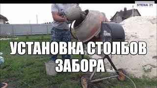 видео Быстрая установка столбов для забора из профнастила