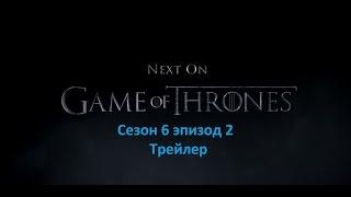 Игра Престолов 6 сезон 2 серия - ТРЕЙЛЕР Обзор