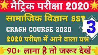 Social science | BSEB Patna| revision video class 10|Crash course 10|