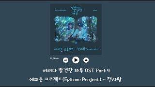 [韓繁中字] Epitone Project(에피톤 프로젝트) - 初戀(첫사랑) - 無意間發現的一天 어쩌다 발견한 하루 OST Part 4