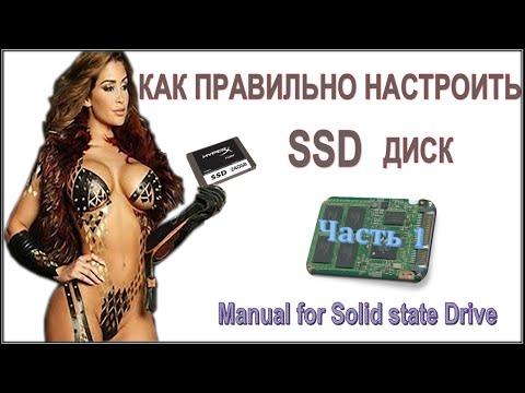 Настройка SSD диска (Часть 1) ТЕОРИЯ (КОМУ ПРАКТИКА СРАЗУ (Часть 2)