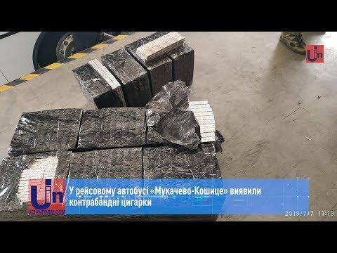 У рейсовому автобусі «Мукачево-Кошице» виявили контрабандні цигарки