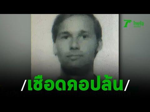 ปล้นทรัพย์ เชือดคอชาวฟินแลนด์สาหัส | 14-10-62 | ข่าวเย็นไทยรัฐ