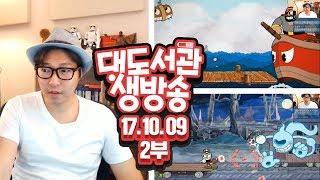 대도서관 LIVE] (리방) 제작자가 한땀한땀 그린 게임 - 컵헤드 3일차 / 10/9(월) 헷!! GAME CAST 라이브 생방송