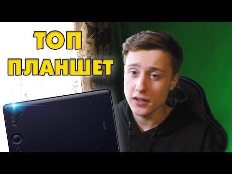 ОБЗОР ГРАФИЧЕСКИЙ ПЛАНШЕТ Wacom Intuos Pro