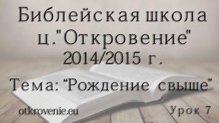 """Библ. шк.-  7 Урок """"Рождение свыше"""" (Сергей Писарев)"""