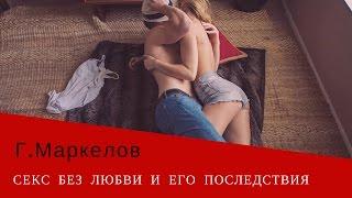 Секс Без Любви и его последствия