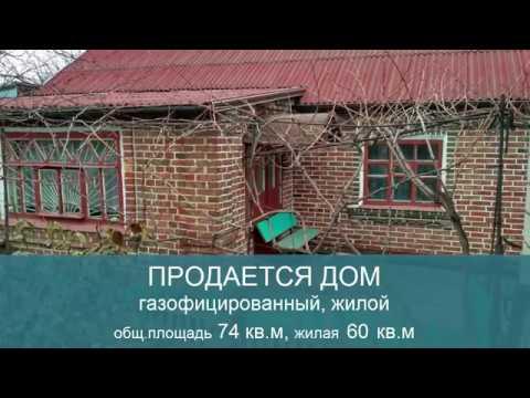 Купить Дом Мариуполь.  продам Дом Мариуполь Новоселовка