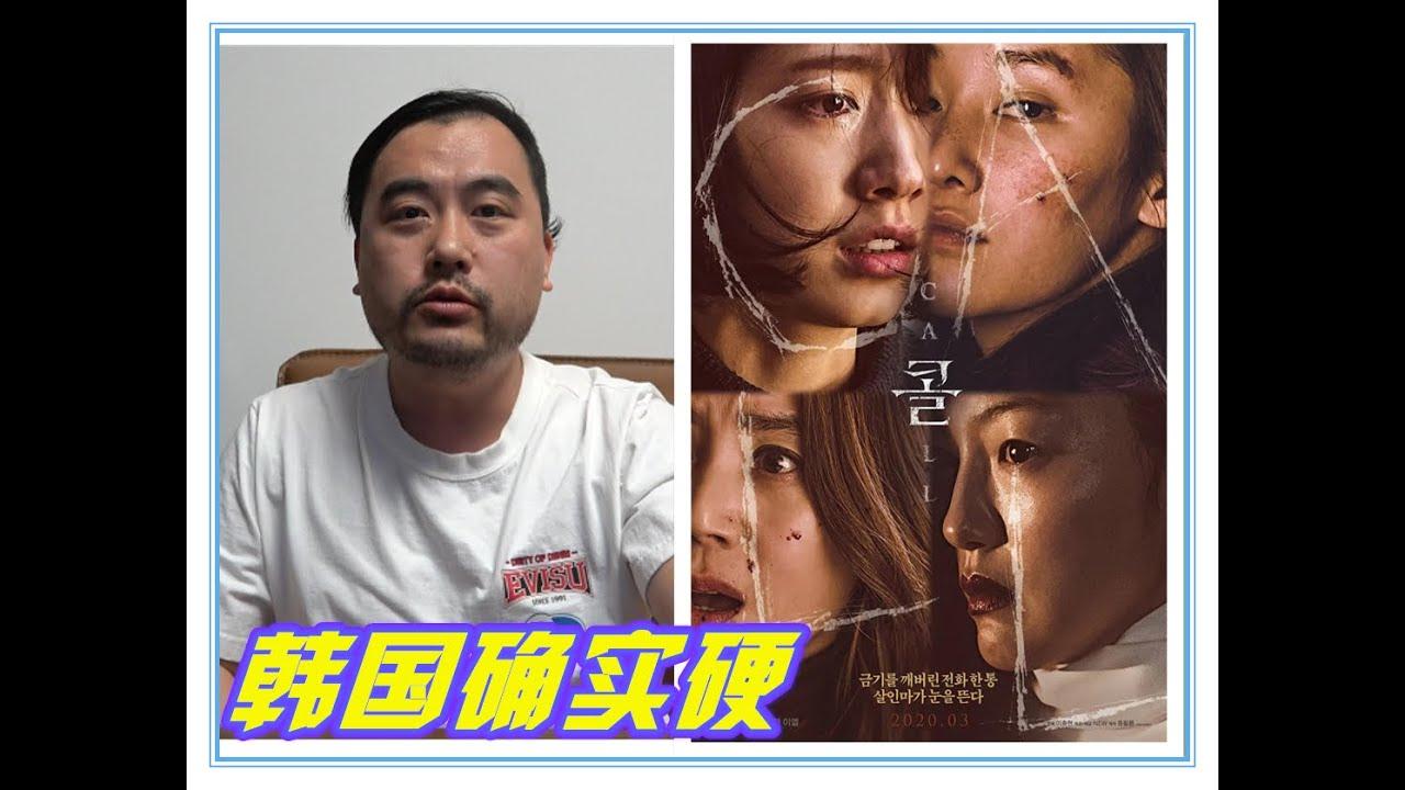 猫毛毛影评:韩国电影《电话》挺硬!国产电影下辈子也追不上人家