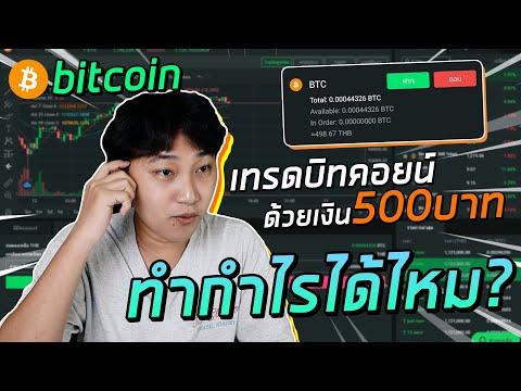 [เรื่องเหลา EP 57] : เทรด Bitcoin ด้วยเงิน 500 บาท !! ทำกำไรได้ไหม? รู้ว่าเสี่ยงแต่คงต้องขอลอง!!