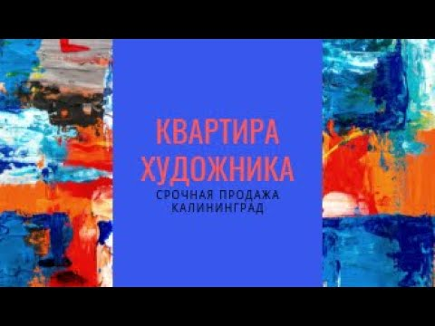 Квартира Художника. Купить в Калининграде. улица Репина. Калининград. Срочная продажа.