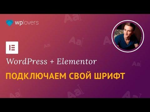 WordPress использование нестандартных шрифтов