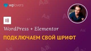 Как подключить шрифты в WordPress, Elementor, Astra и любую тему