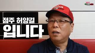 영구스까사맘피자 점주 인터뷰