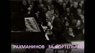 РАХМАНИНОВ ЗА РОЯЛЕМ * Film Muzeum Rondizm TV