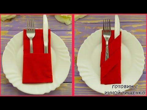 КАК СЛОЖИТЬ САЛФЕТКИ для сервировки стола, красиво и просто! How to fold napkins