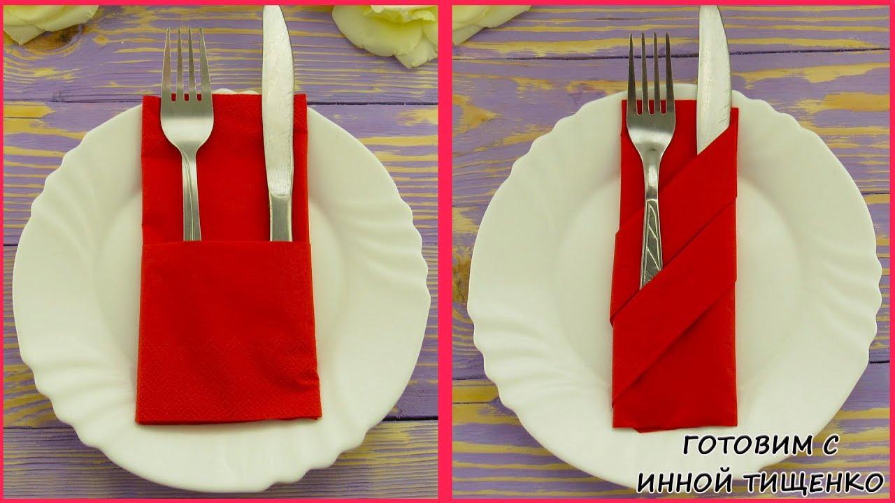 КАК СЛОЖИТЬ САЛФЕТКИ для сервировки стола на Новый год, красиво и просто! How to fold napkins