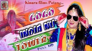 GOGO India Nu Tower Divya Chaudhary | Full HD VIDEO | Latest Gujarati Dj Song 2018 | Kinara FIlms