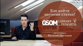 GSOM library insights: как найти научные статьи?