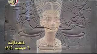 برنامج ذاكرة الأمة الحلقة الأولى من شهر ديسمبر 2016