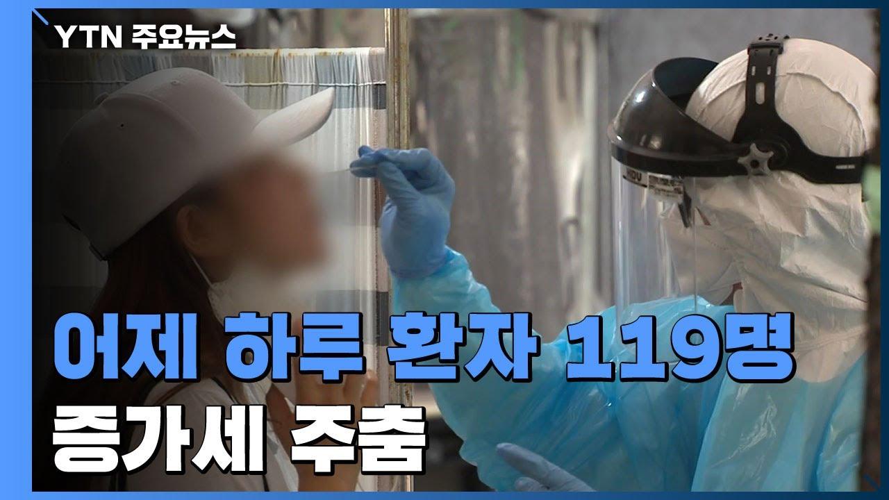 Download 어제 신규 확진 119명...수도권에서만 78명 발생 / YTN