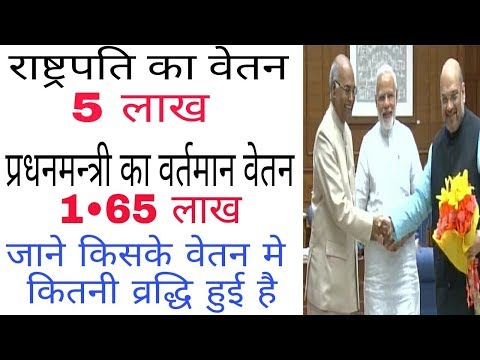 current affairs 2018 how many changes in indian ministers salary 2018