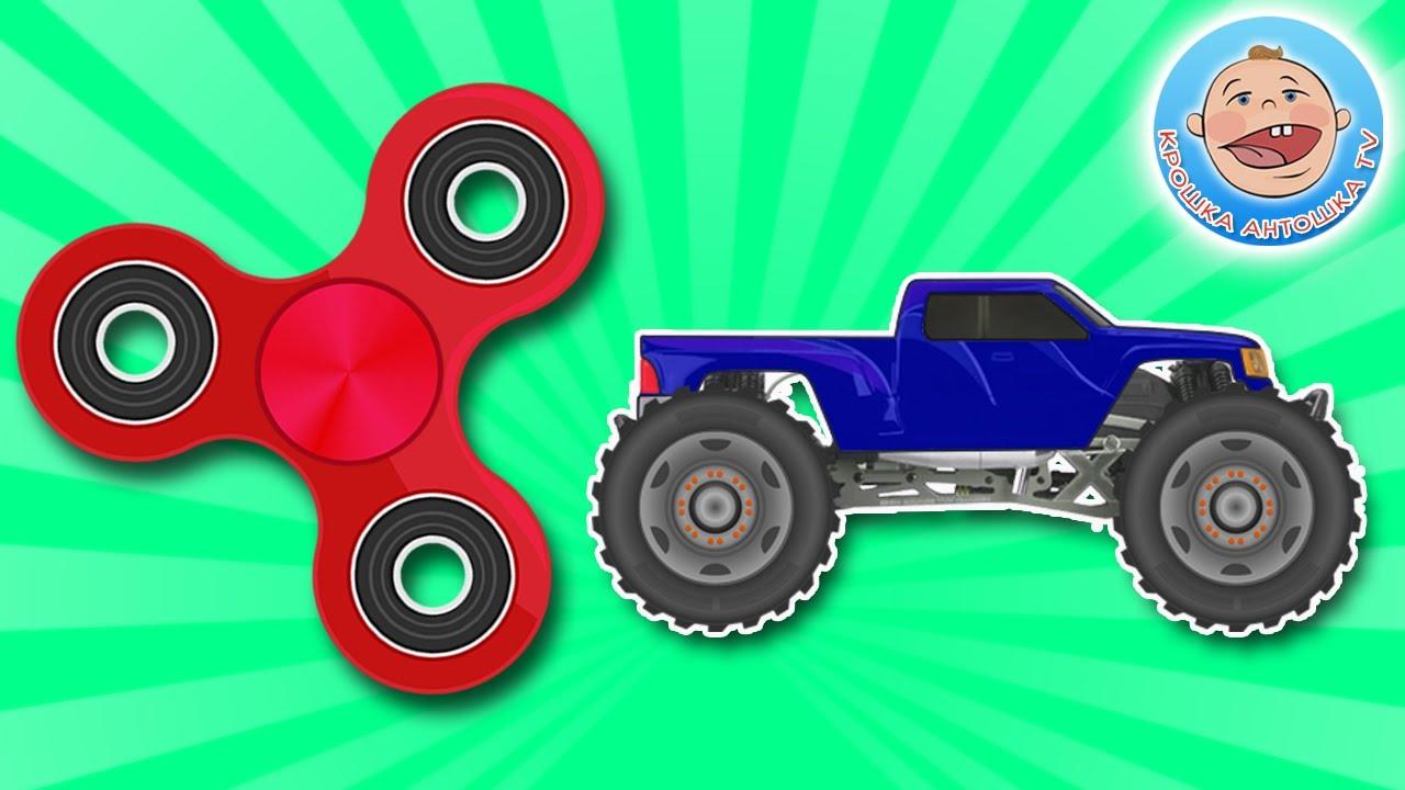 Видео для детей. Играем со спиннером. Машинки. Мультики ...