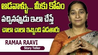 Frustrated Woman - How to Control Anger || Anger Management || Ramaa Raavi || SumanTV Life