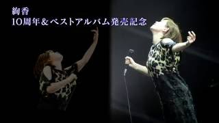 「M-ON! LIVE 絢香」SPOT動画公開! 今年デビュー10周年を迎える絢香。 ...