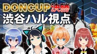 [LIVE] 【PUBG】DONCUP決勝!VTuberチームいくぞー!!!【VTuber】